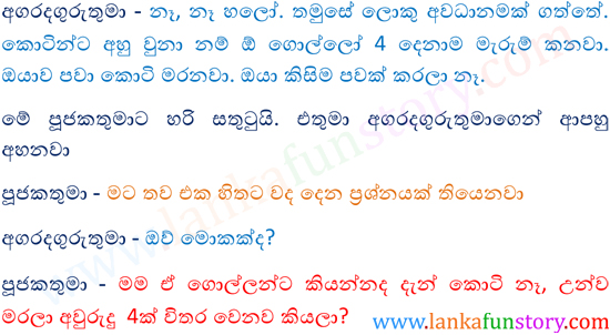 Sinhala Jokes-Excuse-part Two