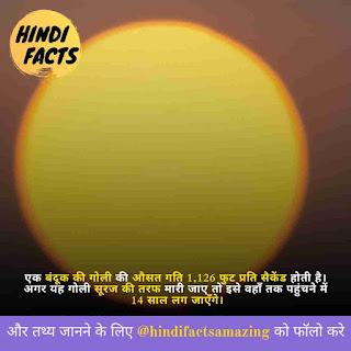hindi facts of sun