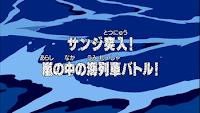 One Piece Episode 253