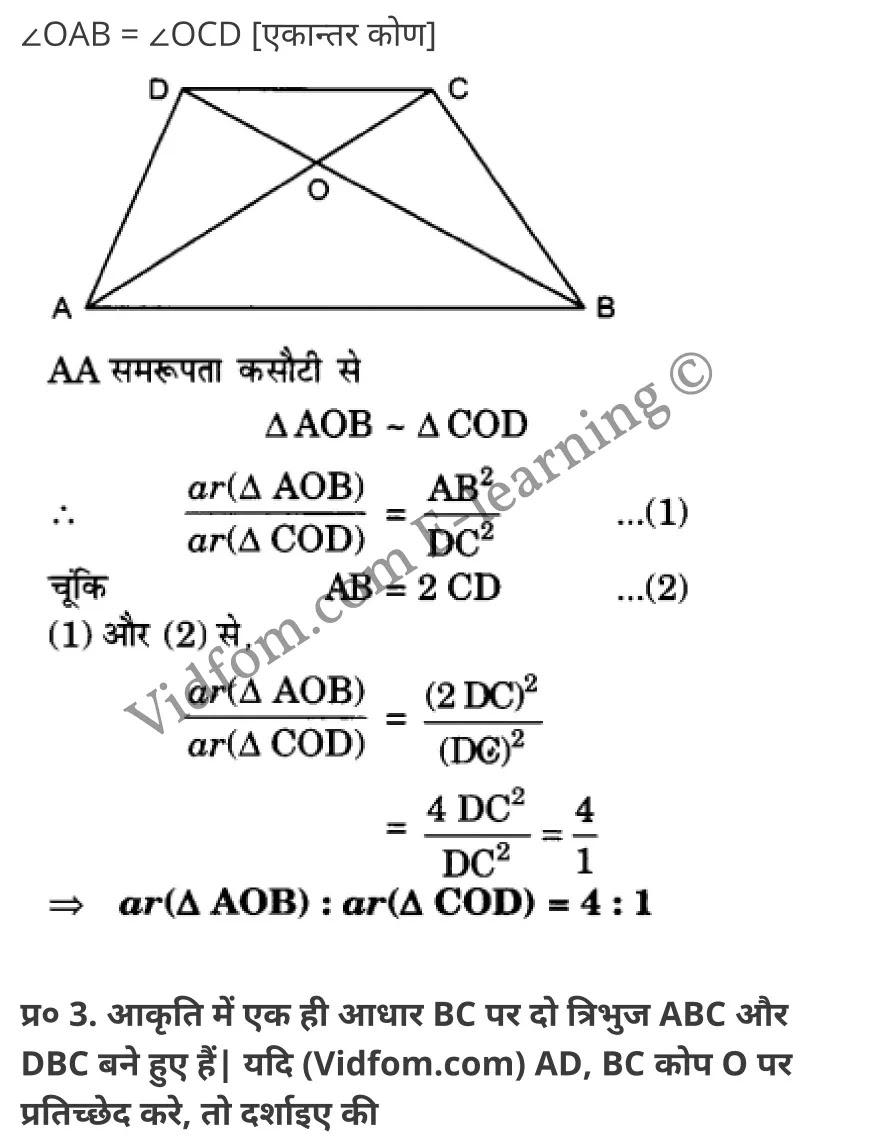 class 10 maths chapter 6 hindi medium 30