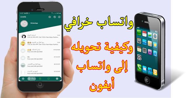 Whatssap   إليك هاته النسخة الرائعة من الواتساب وكيفية تحويلها إلى واتساب أيفون لعشاق الأيفون 2020