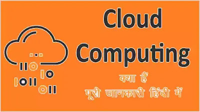 Cloud Computing Kya hai
