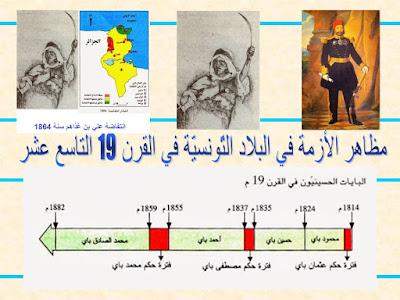 مظاهر الأزمة في البلاد التّونسيّة في القرن 19 التاسع عشر