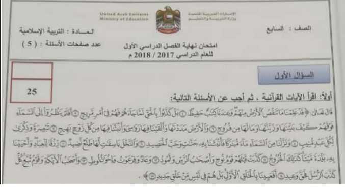 الامتحان الوزارى تربية اسلامية للصف السابع فصل اول 2018- مناهج الامارات