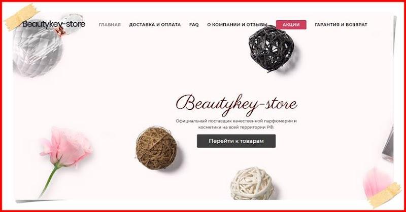 Мошеннический сайт beautykeystore.ru – Отзывы о магазине, развод! Фальшивый магазин