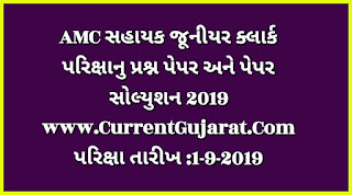 https://www.currentgujarat.com/2019/09/amc-assistants-junior-clerk-exam.html