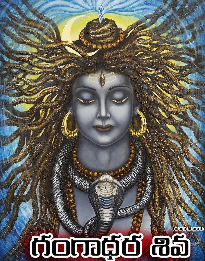 శివలింగంగ పూజ - Shiva Ganga Pooja