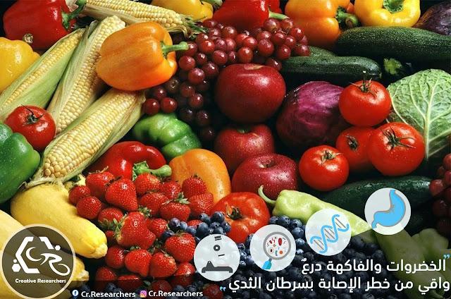 الخضروات والفاكهة درعٌ واقي من الإصابة بسرطان الثدي