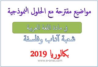مواضيع مقترحة محلولة في مادة  اللغة العربية لبكالوريا 2019 شعبة اداب وفلسفة