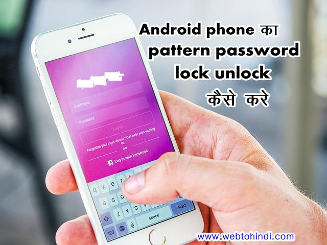 अपने Android phone का pattern, password भूल गये