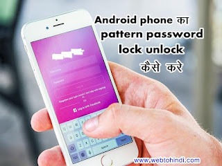how to unlock android phone pattern password lock in 2 methods