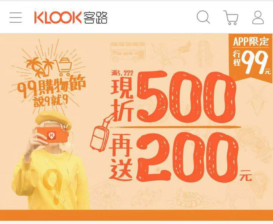Klook 最新活動~99購物節 開始熱身
