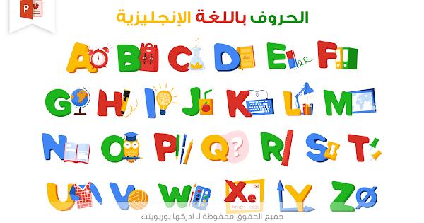 بوربوينت تعليم حروف اللغة الإنجليزية للأطفال ادركها بوربوينت