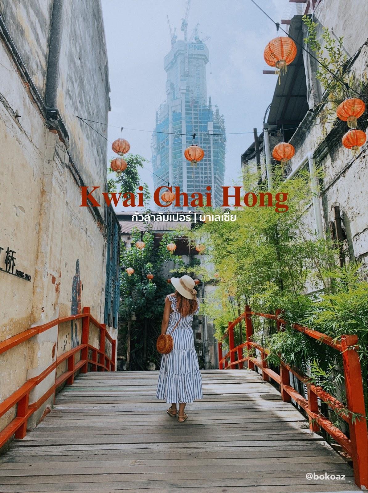 Kwai Chai Hong @ Lorong Panggung