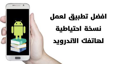 افضل تطبيق لعمل نسخة احتياطية على هواتف اندرويد