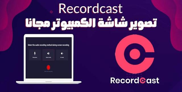 كيفية تسجيل شاشة الكمبيوتر اون لاين بواسطة برنامج Recordcast