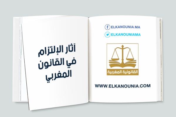 آثار الإلتزام في القانون المغربي