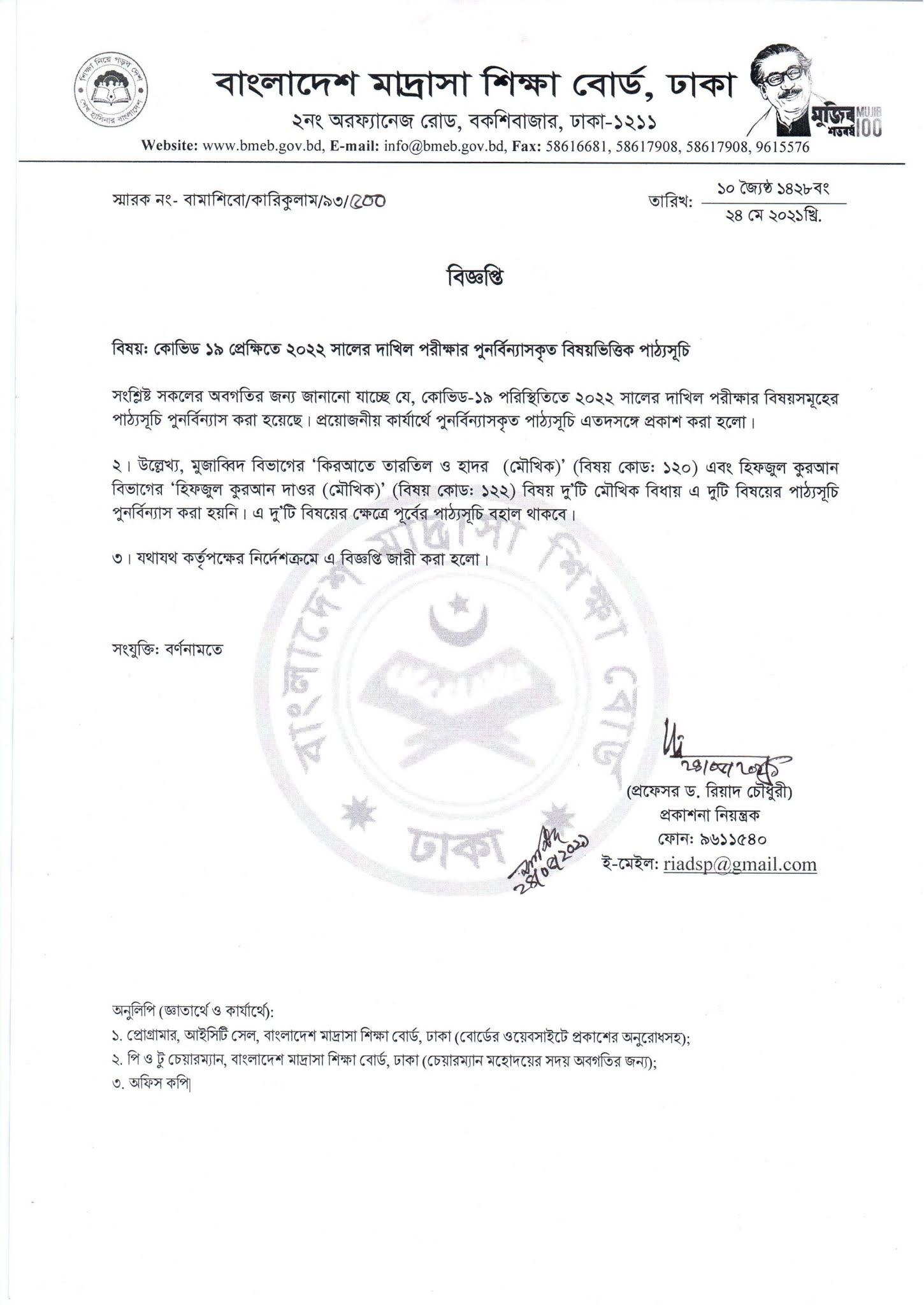 ২০২২ সালের দাখিল পরীক্ষার সিলেবাস -দাখিল সংক্ষিপ্ত সিলেবাস ২০২২ | Dhakil Short Syllabus 2022 PDF