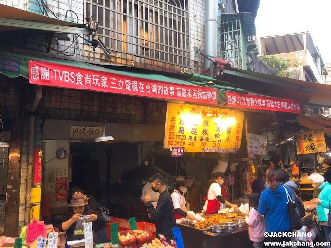 食|台北【信義區】東加炸雞!虎林街黃昏市場人氣美食