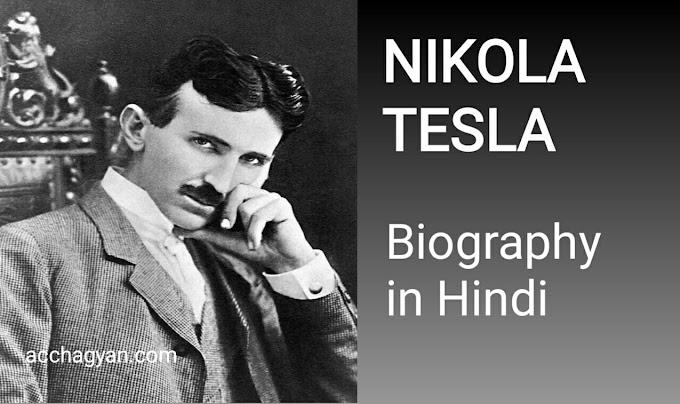 महान वैज्ञानिक Nikola Tesla का जीवन परिचय और उनके अद्भुत आविष्कार