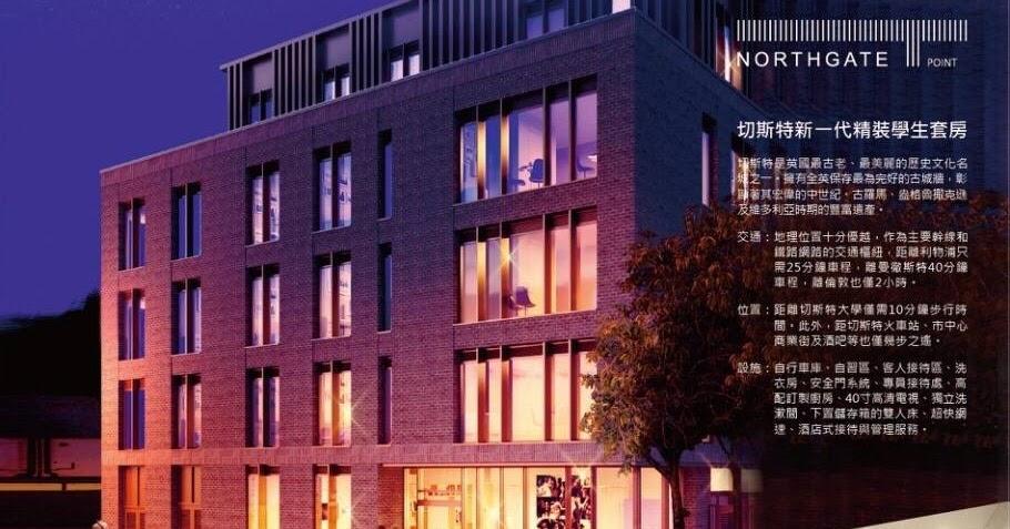 海外房地產投資專家: 臺北【英國】投資說明會-0221