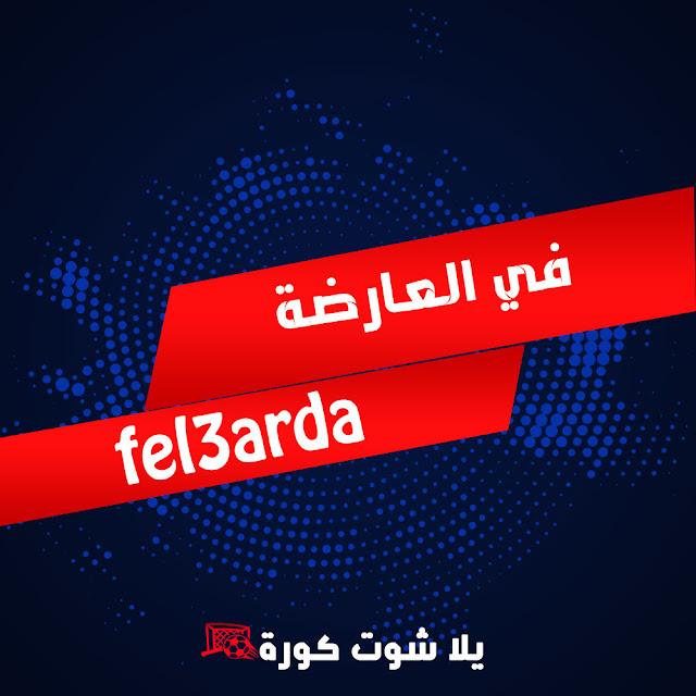 في العارضة - fel3arda