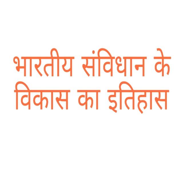 भारतीय संविधान का इतिहास - bhartiya samvidhan in hindi