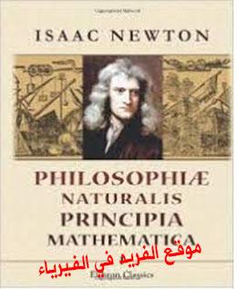 تحميل كتاب نيوتن المبادئ الرياضية للفلسفة الطبيعية ISAAC NEWTON pdf  ، Philosophiea Naturalis Principia Mathematica ، لم نتمكن من الحصول على نسخة مترجم إلى اللغة العربية من هذا الكتاب ، مؤلفات نيوتن
