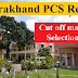 Uttarakhand PCS Result 2019: UK PCS 2016 Final Result, Cut off marks & Selection List