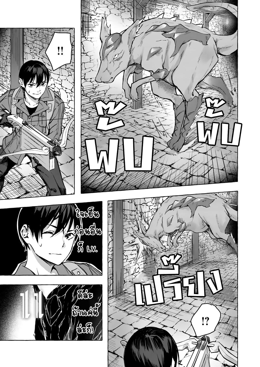 อ่านการ์ตูน Sex and Dungeon! ตอนที่ 9 หน้าที่ 26