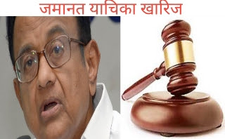 court of india p chidambaram,p chidambaram jamanat,