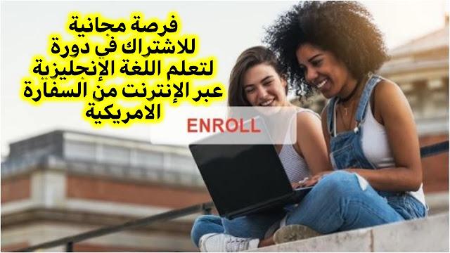 تعلم اللغة الإنجليزية عبر الإنترنت