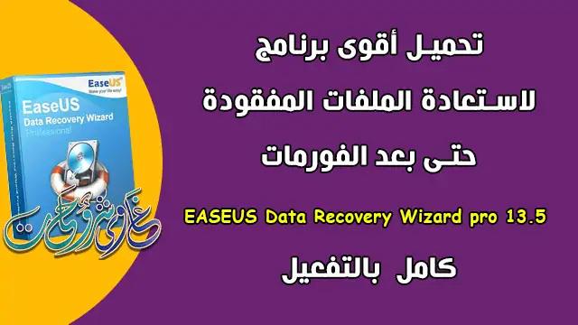 تحميل اقوى برنامج لاستعادة واسترجاع الملفات والبيانات المحذوفة من الكمبيوتر والموبايل 2020.