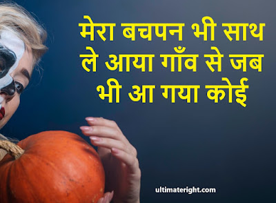 Bachpan Kya Tha Childhood Memories Shayari Status Hindi