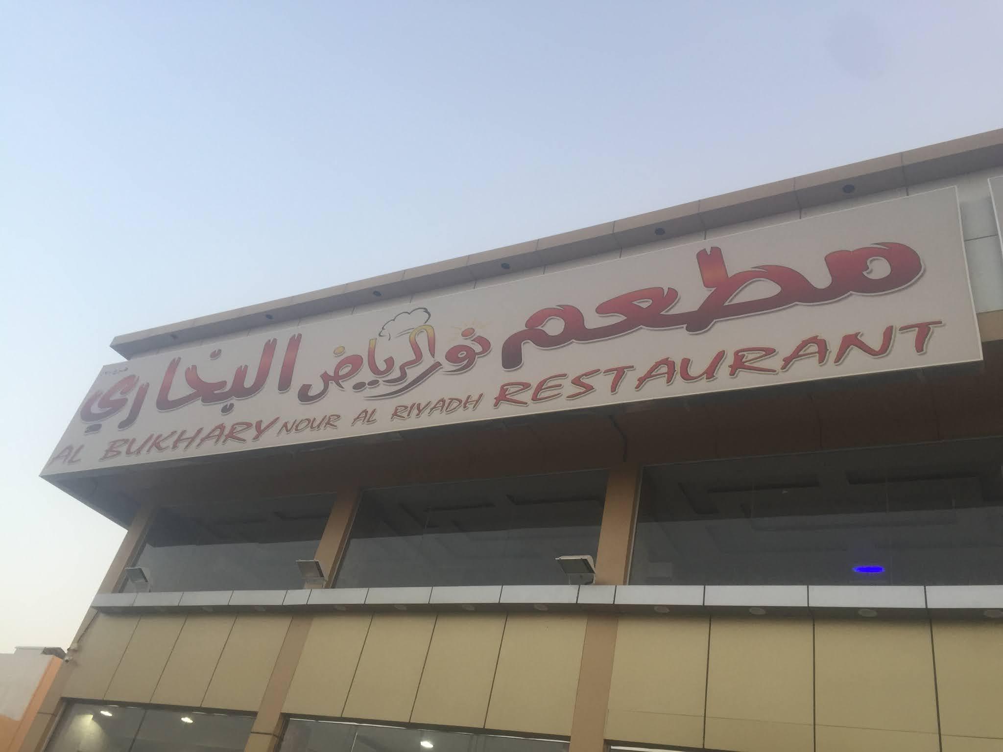 أسعار منيو وعنوان فروع ورقم مطعم نورش الرياض Nourish