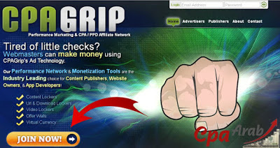 شرح التسجيل فى شركة CpaGrip والقبول فوراً والربح منها