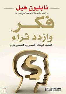 كتاب فكر وازداد ثراء ( نابليون هيل )