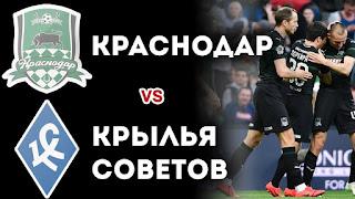 Краснодар – Крылья Советов смотреть онлайн бесплатно 15 сентября 2019 прямая трансляция в 19:00 МСК.
