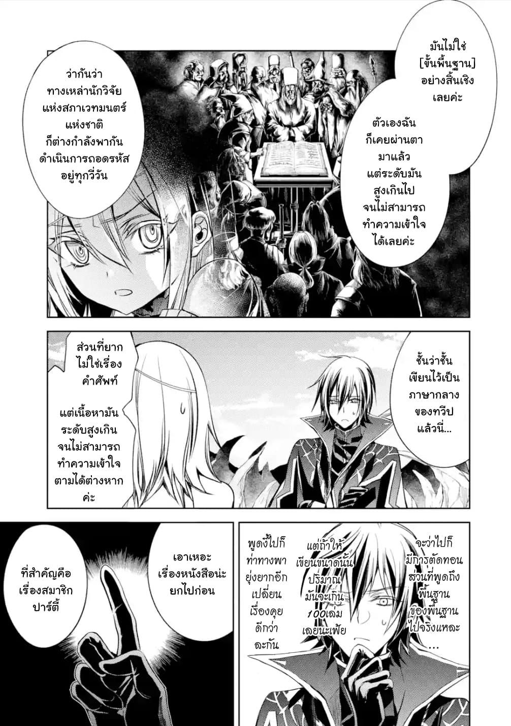 อ่านการ์ตูน Senmetsumadou no Saikyokenja ตอนที่ 4.2 หน้าที่ 3