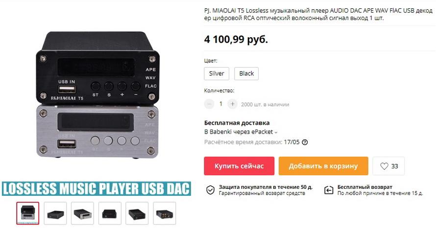 PJ. MIAOLAI T5 Lossless музыкальный плеер AUDIO DAC APE WAV FlAC USB декодер цифровой RCA оптический волоконный сигнал выход 1 шт.
