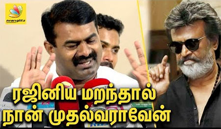 Seeman requesting media not to promote Rajinikanth's Politics