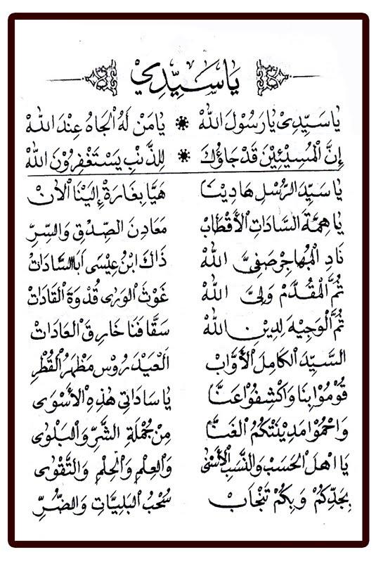 Kumpulan Syair Qasidah Meteran W