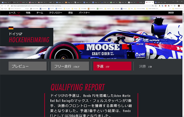 https://ja.hondaracingf1.com/races/2019/german-grand-prix.html?tab=racereview