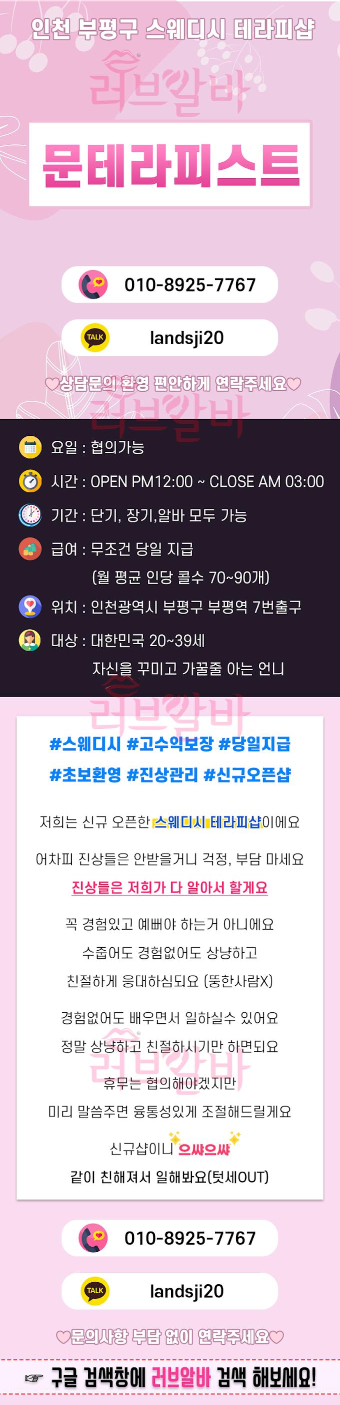 [인천 부평구] 신규 오픈 마사지샵에서 같이 일하실 여성분 구해요~😄😄😄