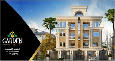 شقة للبيع تقسيط امتدلد انرجس التحمع القاهرة الجديدة مساحات 124 متر - 152 متر - 146 متر بسر مميز وتقسيط حتى 60 شهر