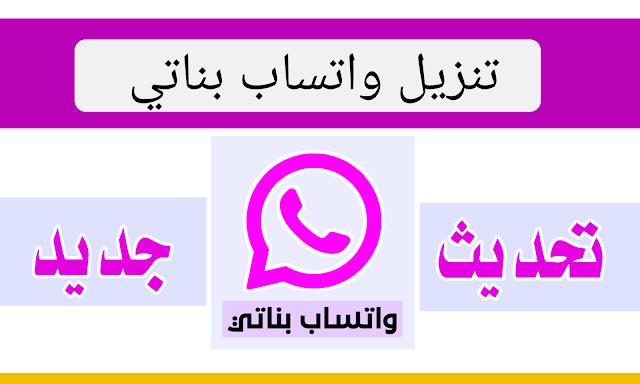 تحميل اجمل واتساب بناتي | تحميل واتساب وردي Whatsapp for women