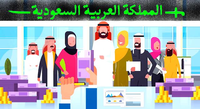 المملكة العربية السعودية, ايميل شركة الكهرباء