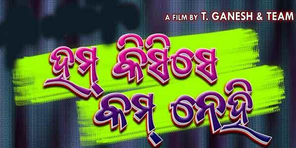 Hum Kisise Kum Nahin Odia film Poster, Motion Poster