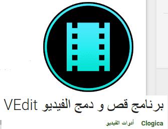 تحميل برنامج قص ودمج الفيديو عربي مجانا للكمبيوتر
