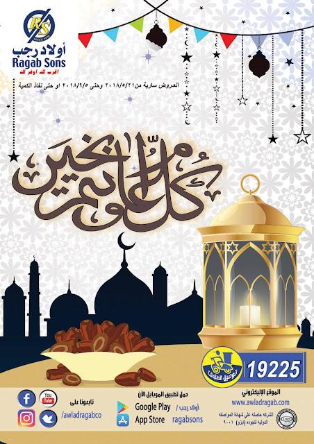عروض اولاد رجب في شهر الخير رمضان 2018